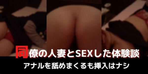 【アナル体験談】同僚の40代巨乳人妻の尻穴を舐めまくったけど挿入はナシ!